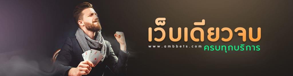 ambbet-allbet-header