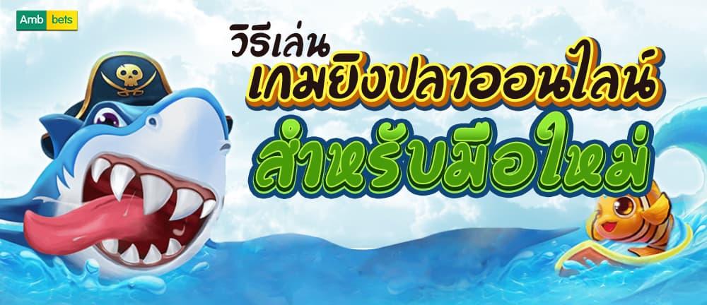 AMBBET-fish hunter
