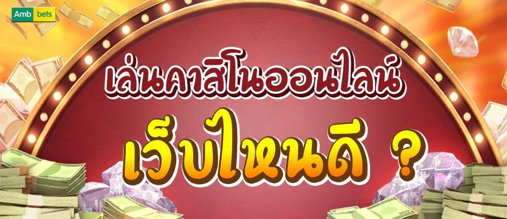 ambbet-casino-คาสิโนออนไลน์-เว็บไหนดี