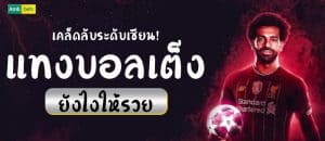 AMBBET-top secrete football betting