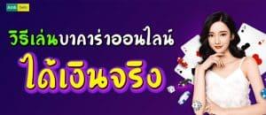 ambbet-casino-baccarat-วิธีเล่นบาคาร่าออนไลน์