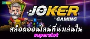 joker gaming-สล็อตออนไลน์น่าเล่นใน superslot