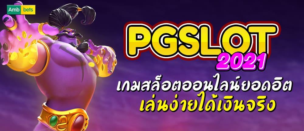pgslot เกมสล็อตออนไลน์ยอดฮิต 2021