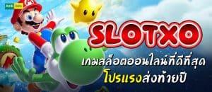 slotxo-เกมออนไลน์น่าเล่นที่สุด