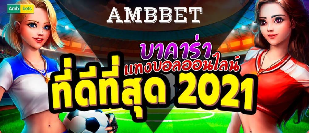 AMBBET บาคาร่า แทงบอลที่ดีที่สสุด 2021
