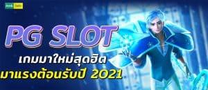 PG SLOT 2021