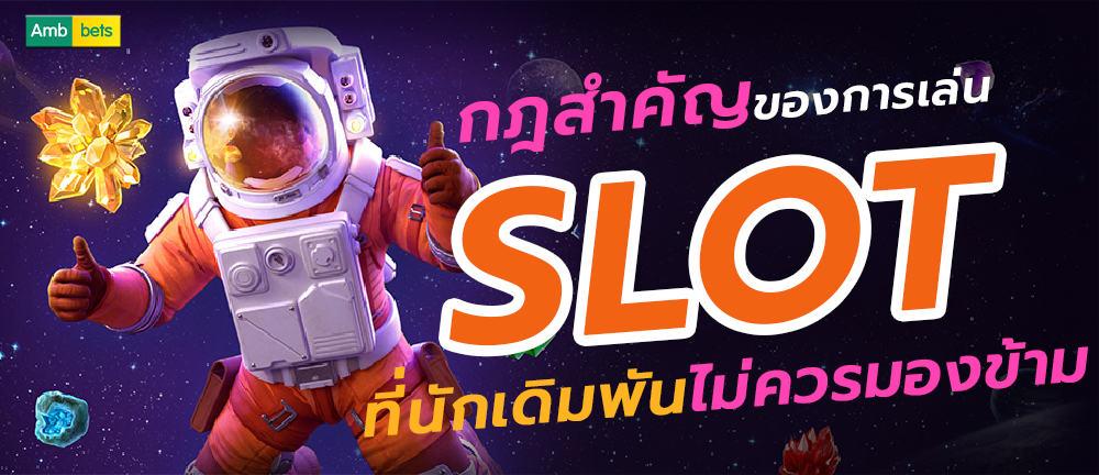 SLOT กฎสำคัญในการเล่น