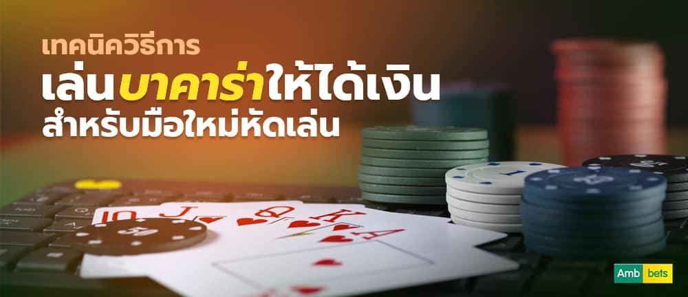7 เทคนิค วิธีเล่นบาคาร่าให้ได้เงิน สำหรับมือใหม่หัดเล่น