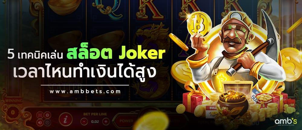 5 เทคนิคเล่นสล็อต Joker เวลาไหนทำเงินได้สูง