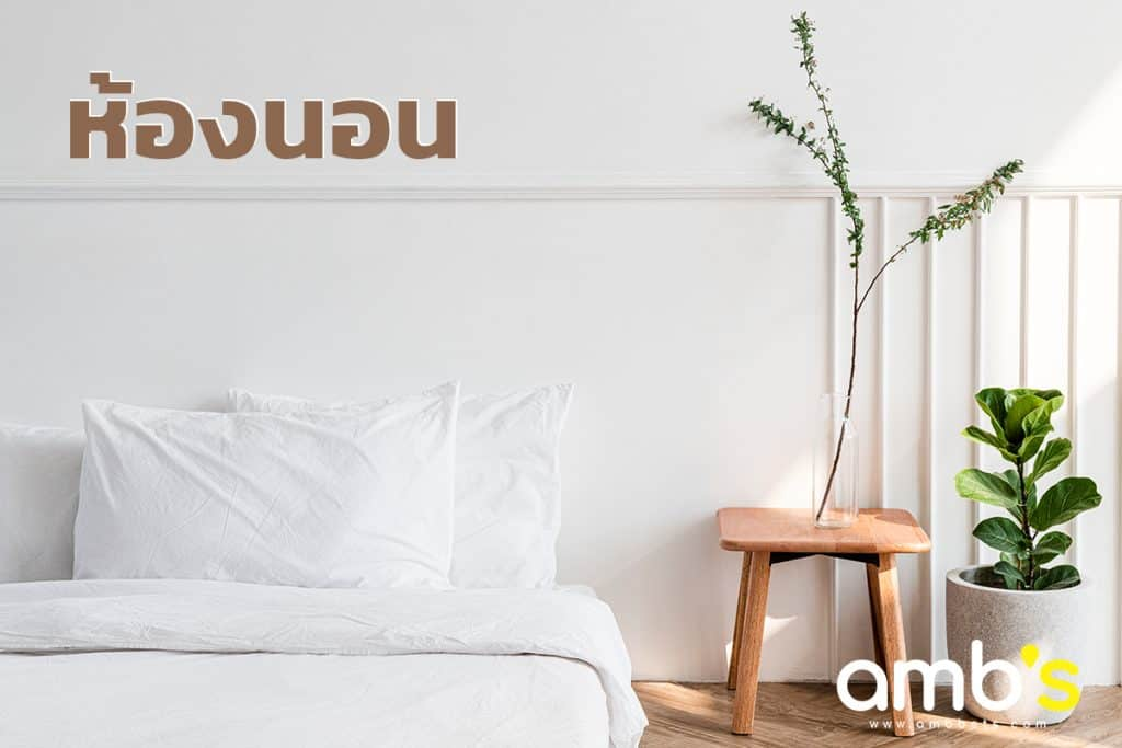 6 วิธีจัดห้องนอนตามฮวงจุ้ย เสริมดวง รับทรัพย์
