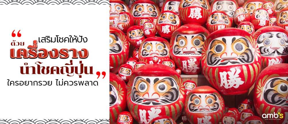 เสริมโชคให้ปัง เครื่องรางนำโชคญี่ปุ่น ใครอยากรวยไม่ควรพลาด