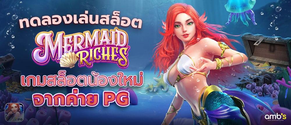 เกมใหม่จาก PG Mermaid Riches ทดลองเล่นสล็อต