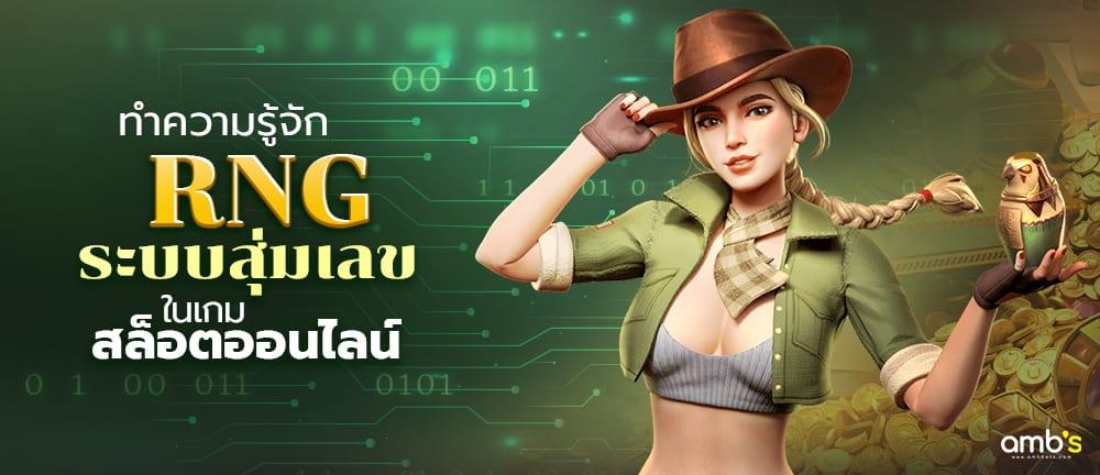 ทำความรู้จัก RNG ระบบสุ่มเลข ในเกมสล็อตออนไลน์