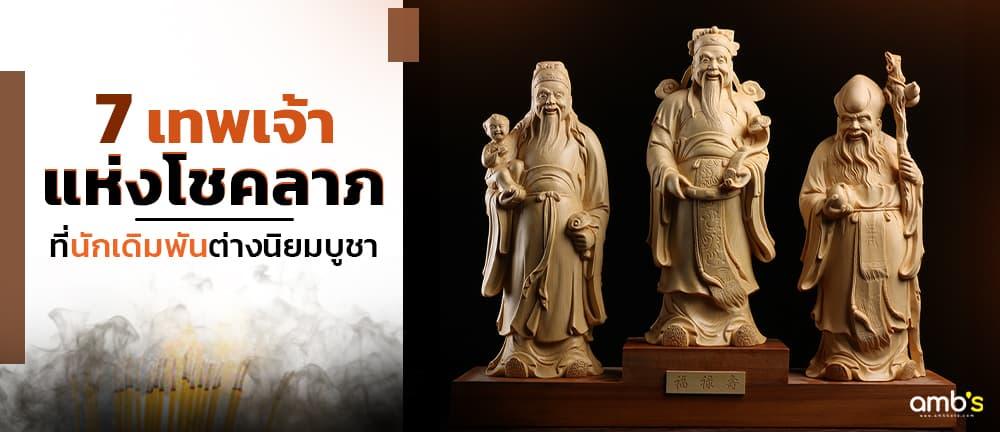 7 เทพเจ้าแห่งโชคลาภ ที่นักเดิมพันต่างนิยมบูชา