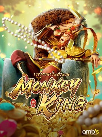 Legendary Monkey King ทดลองเล่น พีจี